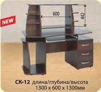 Стол компьютерный СK-12
