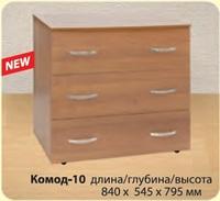 Комод-10
